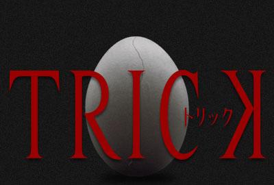 「trick ドラマ」の画像検索結果
